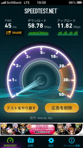 softbank_iPhone5_4G_LTE