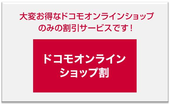 ドコモオンラインショップ、GALAXY S4とOptimus itを「オンラインショップ割」として8月14日から特別販売