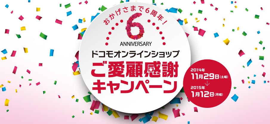 最大5万円が当たる、ドコモオンラインショップがご愛願感謝キャンペーンを11月29日(土曜)から開始