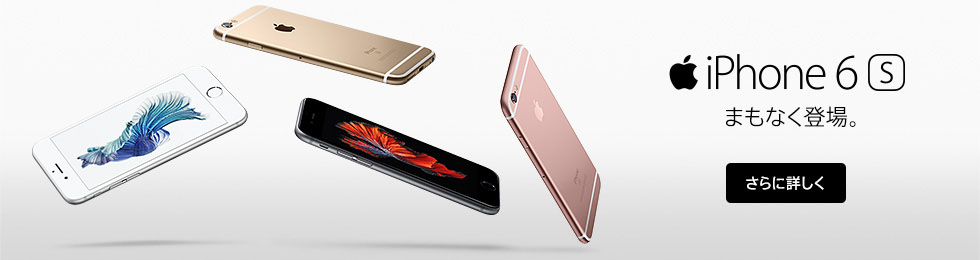 au、iPhone 6s/iPhone 6s Plusの価格と毎月割を発表。本体価格10万円超モデルも