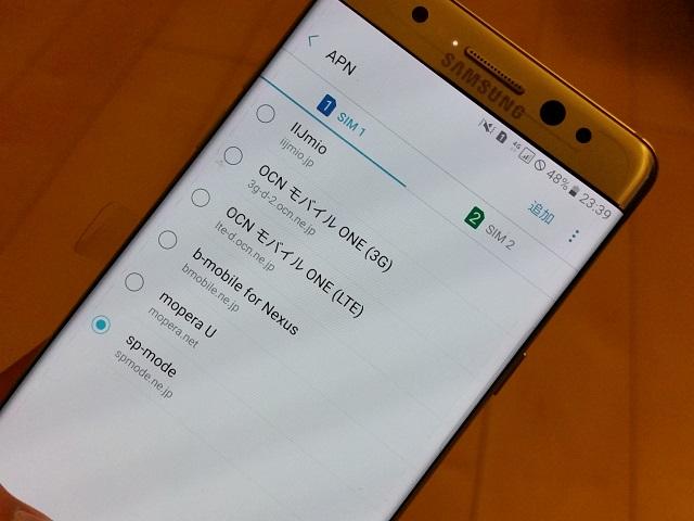 【レビュー】Galaxy Note 7(SM-N930FD)、SIMカードマネージャーで2枚のSIMの切り替えが可能