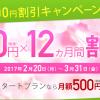 IIJ mioが月額料金400円の割引キャンペーンを開始。3GBプランが月額500円から利用可能