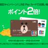 【3日間限定】LINE Payカードがポイント2倍キャンペーンの開始を予告