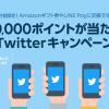 LINEモバイル、Twitterの1万フォローを記念して契約者限定ポイントプレゼントキャンペーンを開催