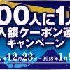 ANA FESTA、1,000円以上の購入で購入相当のクーポンプレゼントキャンペーンを開始。年末年始にANAを利用する人は必見です!