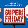 ソフトバンク、次回のスーパーフライデーを2018年2月に実施。吉野家の牛丼が1杯無料