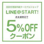羽田空港国内線ターミナルのお店で使える5%OFFクーポンを配布!【LINEクーポン】
