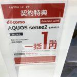 【ドコモ】docomo with対象AQUOS sense2(SH-01L)へのMNPが本体一括1円にて販売中!