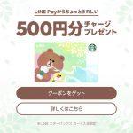 【LINE Pay】LINEスタバカードへのチャージで500円分のチャージクーポンをプレゼント!【おトク】