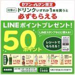 【LINEポイント】セブンイレブンで対象ドリンク購入にて必ず50ポイントプレゼント開始!