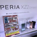 【1円】ドコモのXperia XZ2 Compactが機種変更でも1円にて販売中!