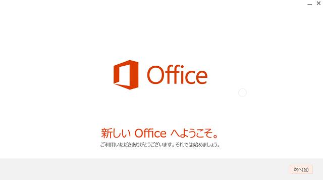 office 2019 再 インストール