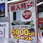 ヨドバシカメラ、ドコモ版Google Pixel3aの購入で5,000ヨドバシポイントプレゼント中!