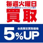 毎週火曜日は「じゃんぱら」での買取がお得!会員限定で買取5%UPキャンペーンを展開