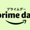 【アマゾン】プライム会員向けにPrime dayを7月15日0:00から開催!