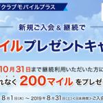 【ANA】マイレージクラブモバイルプラスに1,200円払えば、もれなく200マイルGET!