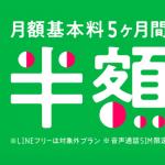 【LINEモバイル】月額料金が5ヶ月間半額になるキャンペーンを開始!【2019年】