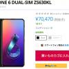ASUSが日本向けZenfone6を発表!既にEXPANSYSでは海外モデルが7万円台から販売中