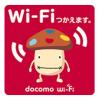 【ドコモ】新ケータイプラン(月額1,200円)は2020年6月30日までdocomo Wi-Fi無料キャンペーンの対象!