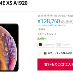EXPANSYSも在庫処分?香港版iPhoneXS(A1920)の256GBモデルが約42,000円割引!
